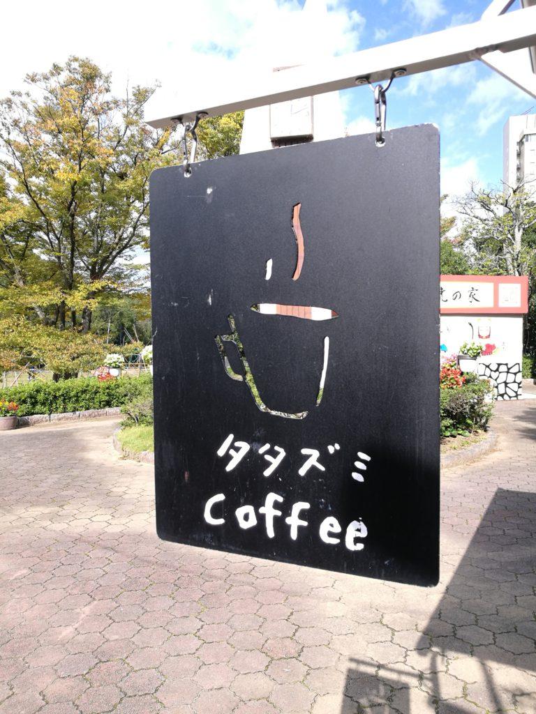 タタズミcoffee