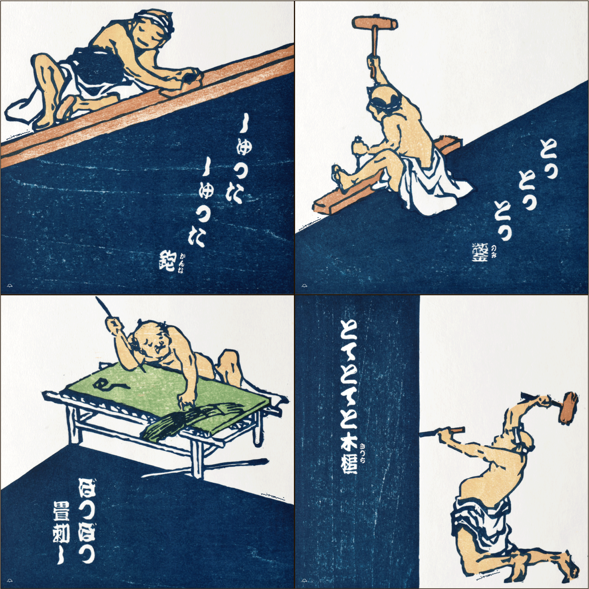 たかだみつみ 江戸の職人〜北斎〜