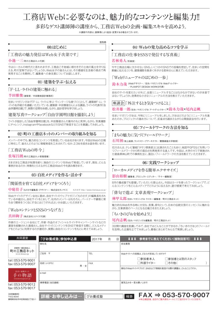 びお養成塾参加申込書