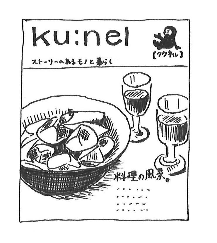 ku:nel、手描き表紙