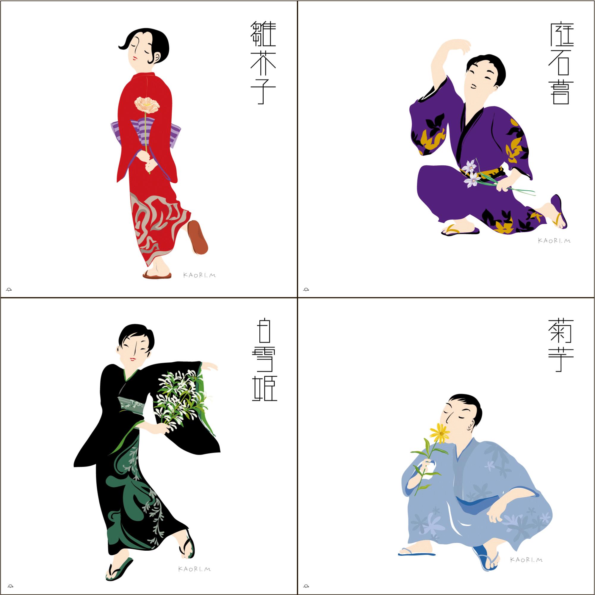 宮田香里 四季の花