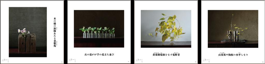 町角シート花頌抄味岡伸太郎2