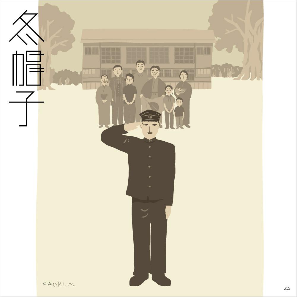 宮田香里「文字」を詠む本