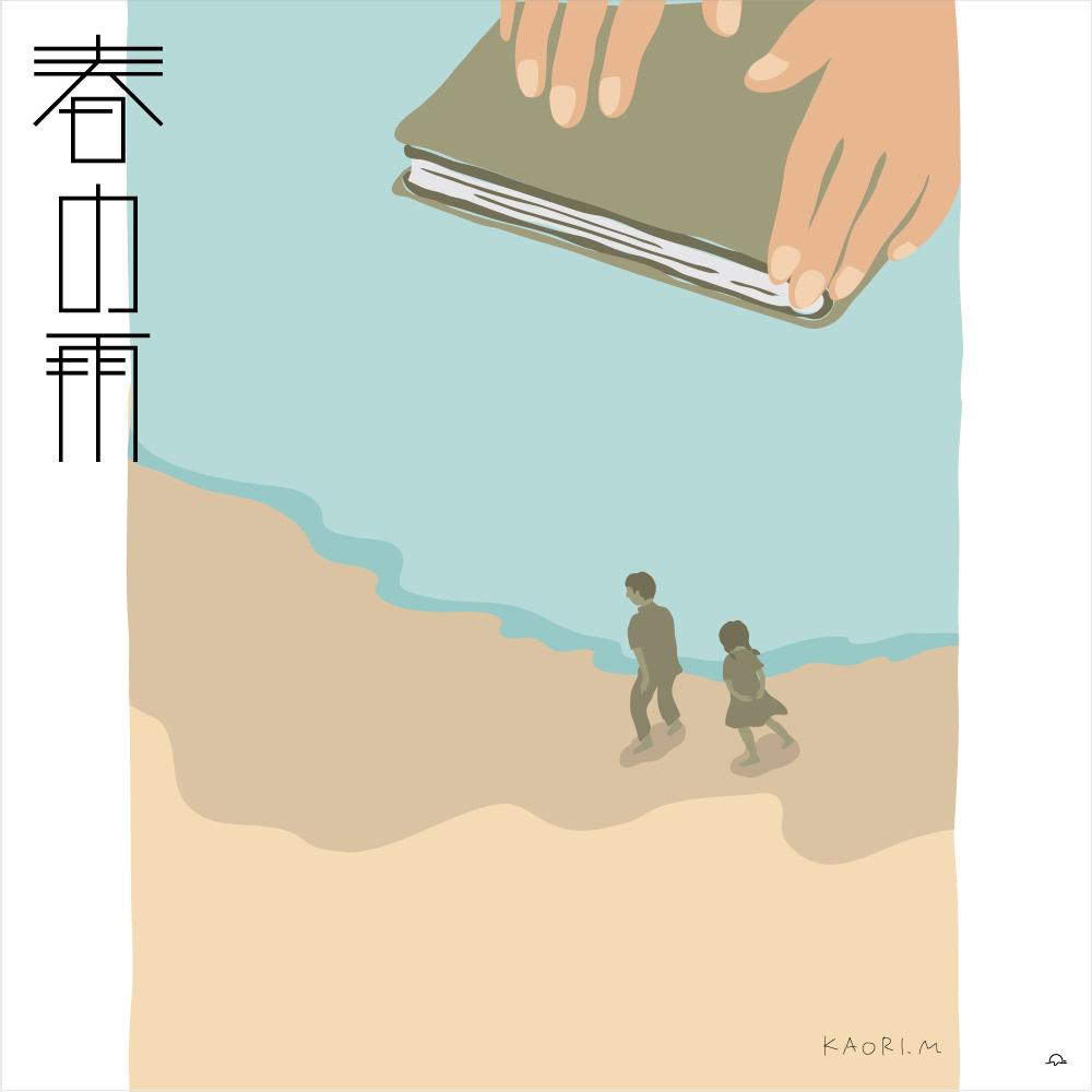 宮田香里「文字」を詠む学生