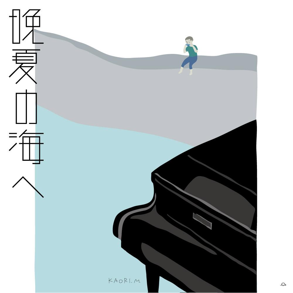 宮田香里「文字」を詠むピアノ