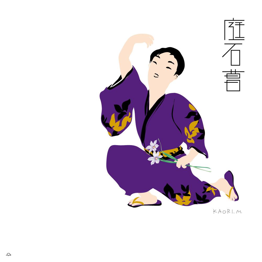 宮田香里四季の花「庭石菖」
