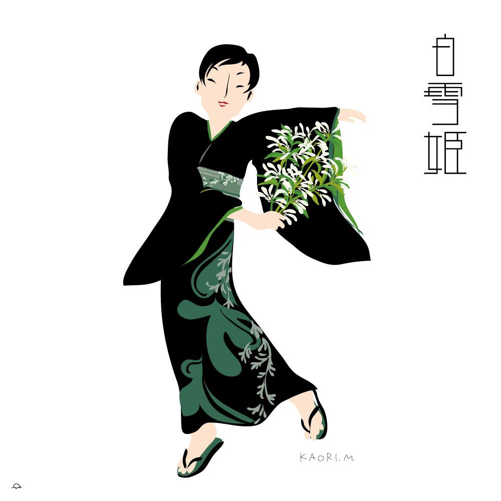 宮田香里四季の花「白雪姫」