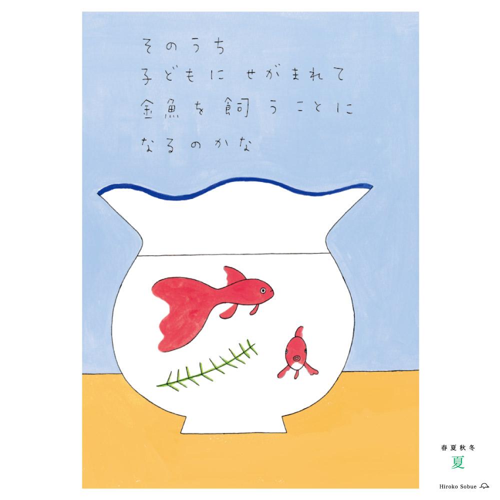 祖父江ヒロコ春夏秋冬2夏(金魚鉢)