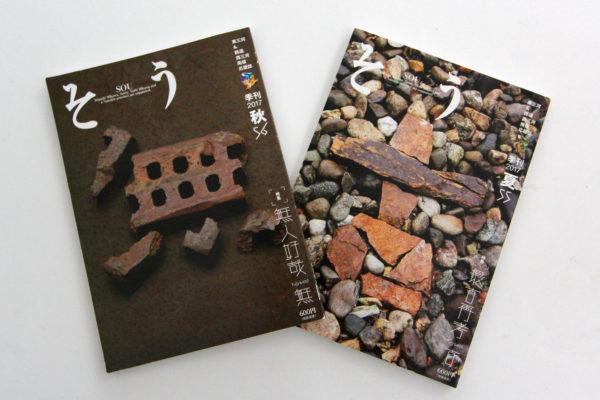 暮らしの時代 <br />美術・デザイン・建築 –– 味岡伸太郎の仕事