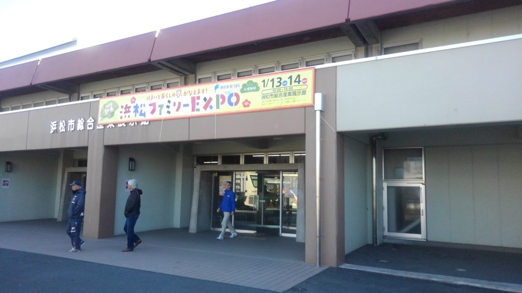 浜松市総合産業展示館