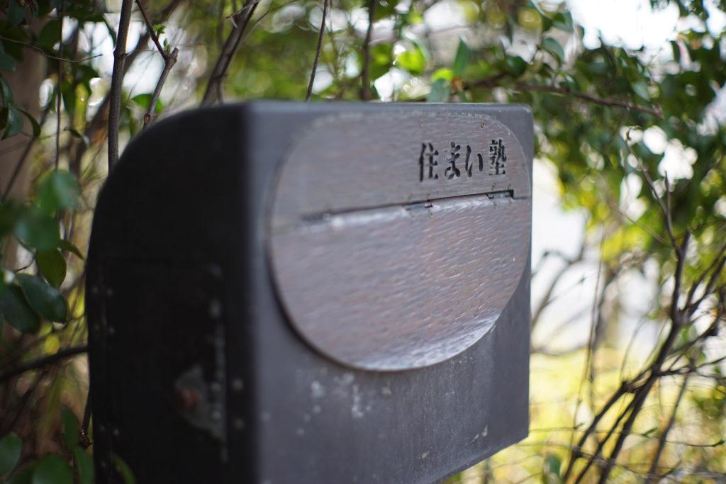 松澤穣暮らしを映すカメラ第6話住まい塾
