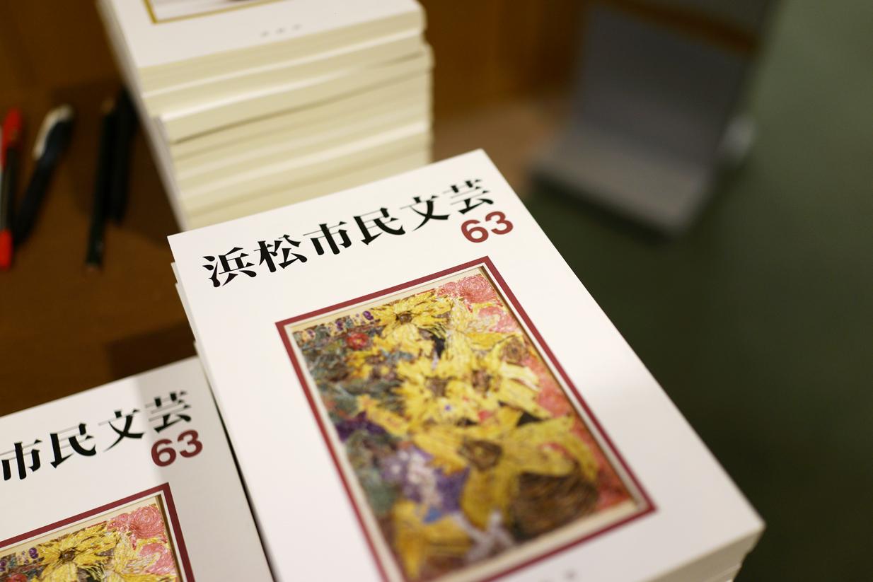 浜松市民文芸