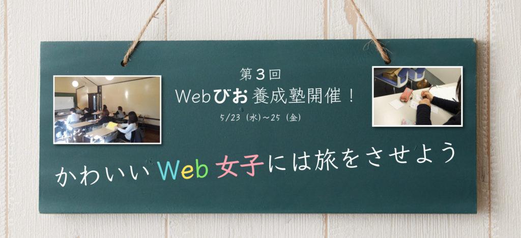 webびお養成塾第3回