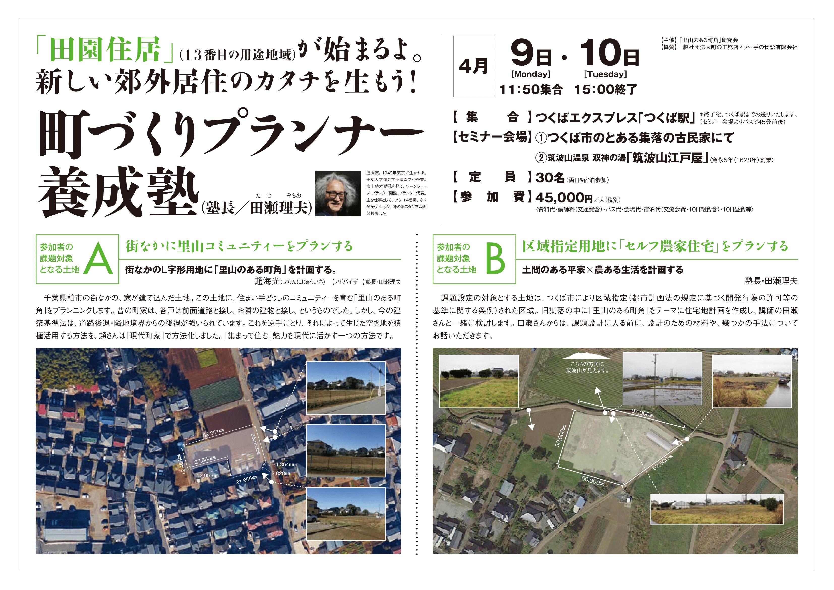 景観・造園、町づくりプランナー講座・田瀬理夫・趙海光