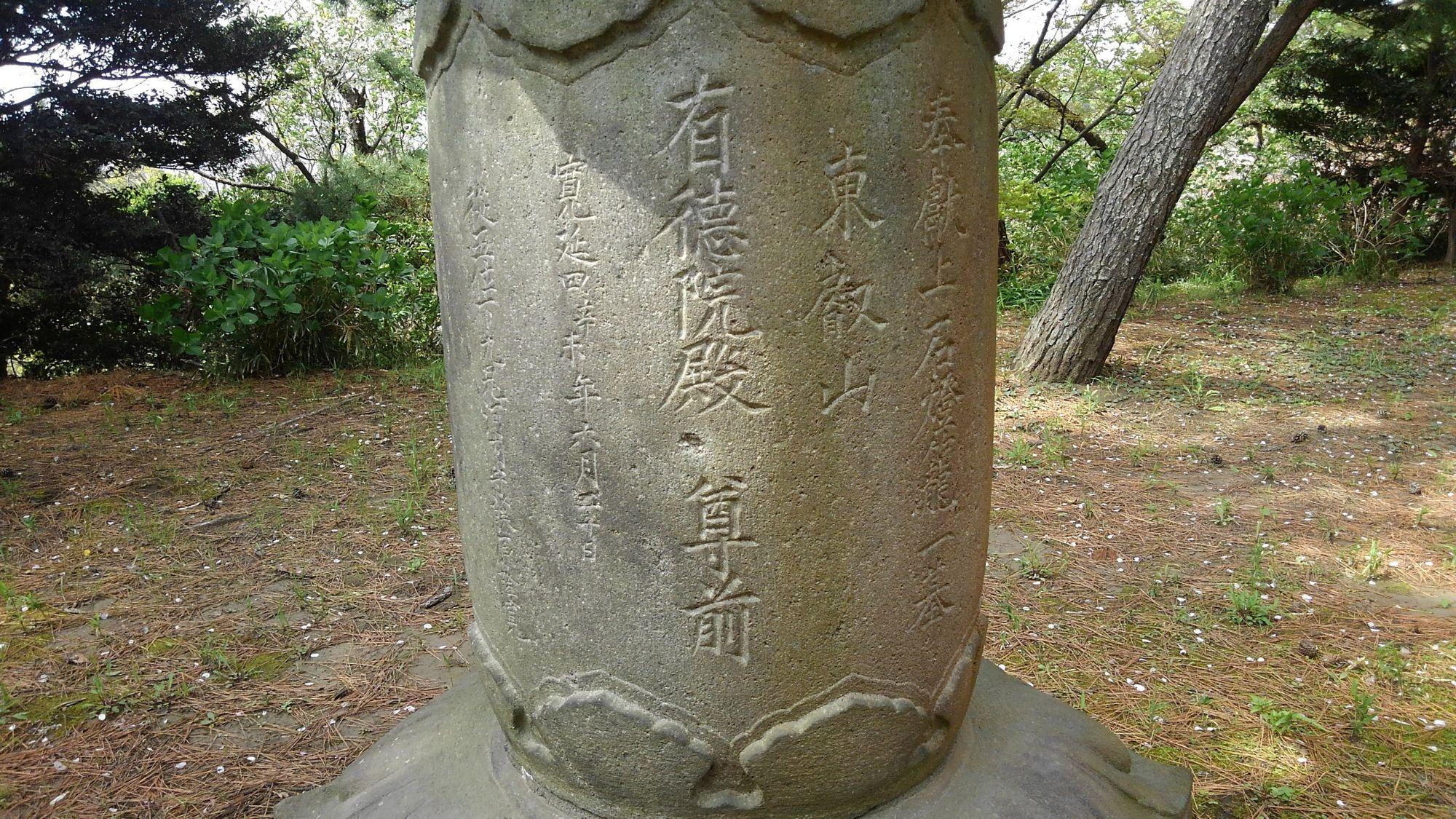 石灯篭、東叡山有徳院尊前従五位下九鬼河内守藤原隆寛