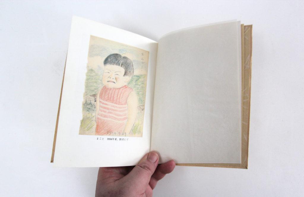 奧村まことの幼少期画、作画=戸塚武彦