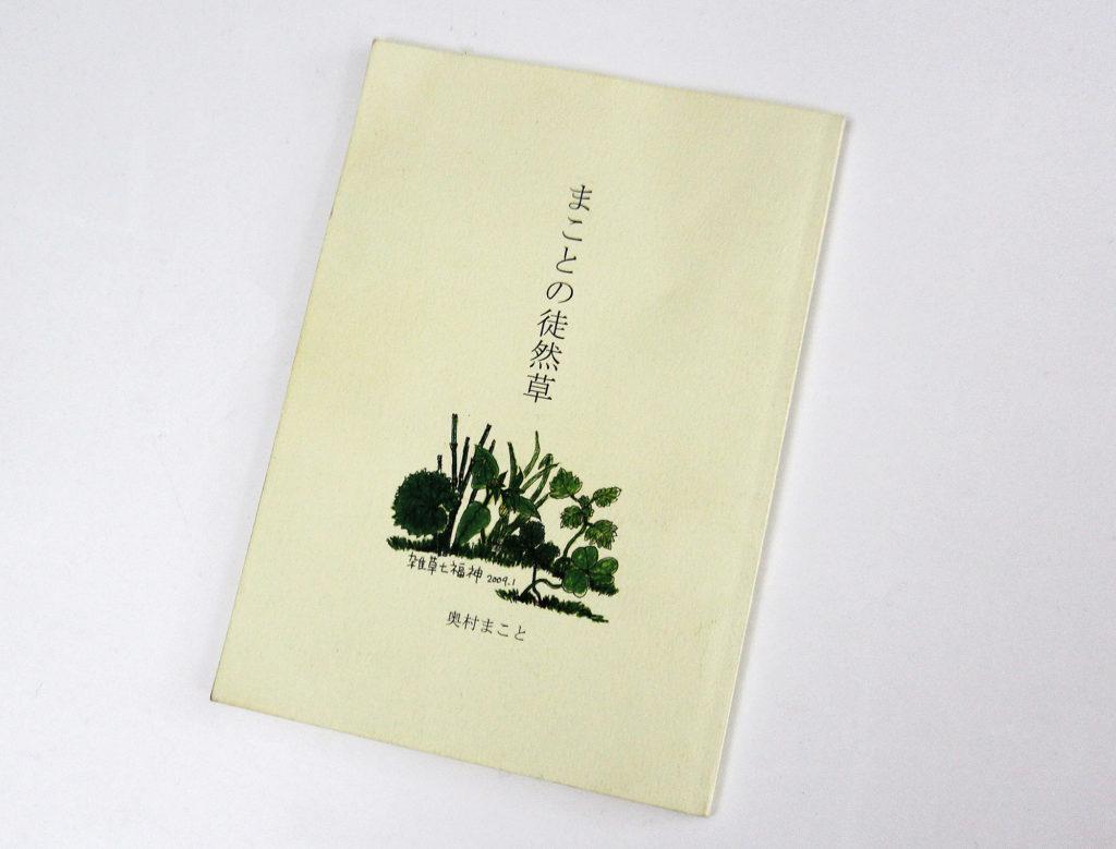 奧村まことの徒然草表紙