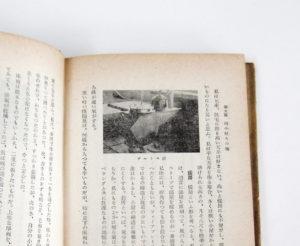 猪谷六合雄著『雪に生きる』薪ストーブ