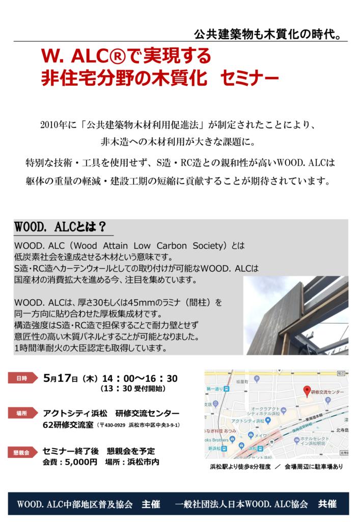 woodalc