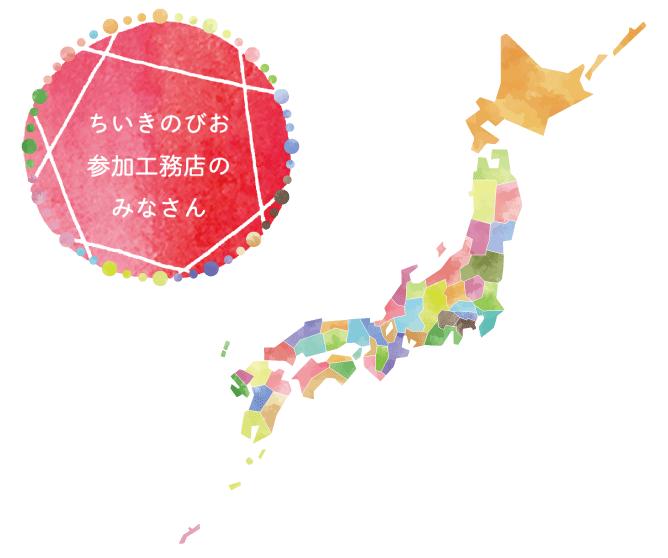 ちいきのびお参加工務店さん全国図