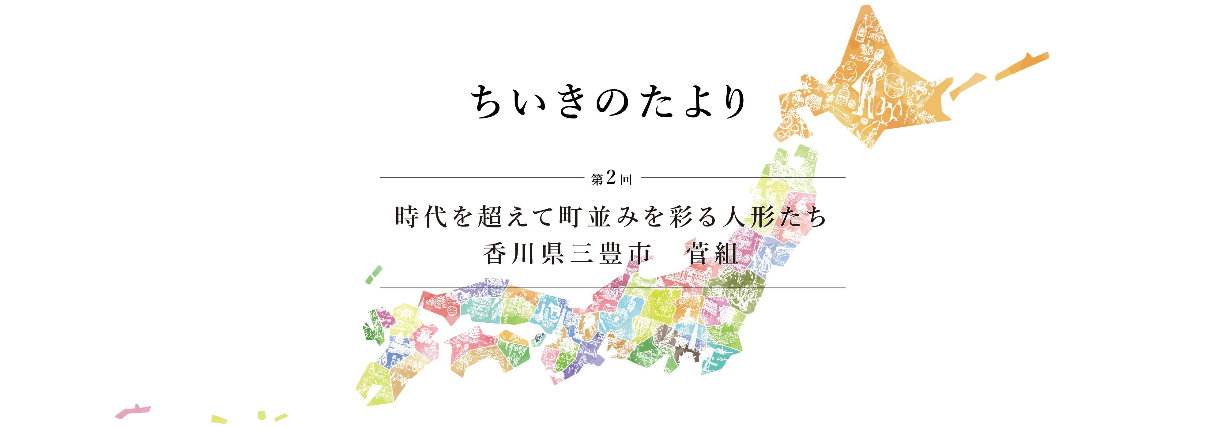 時代を超えて町並みを彩る人形たち香川県三豊市 菅組
