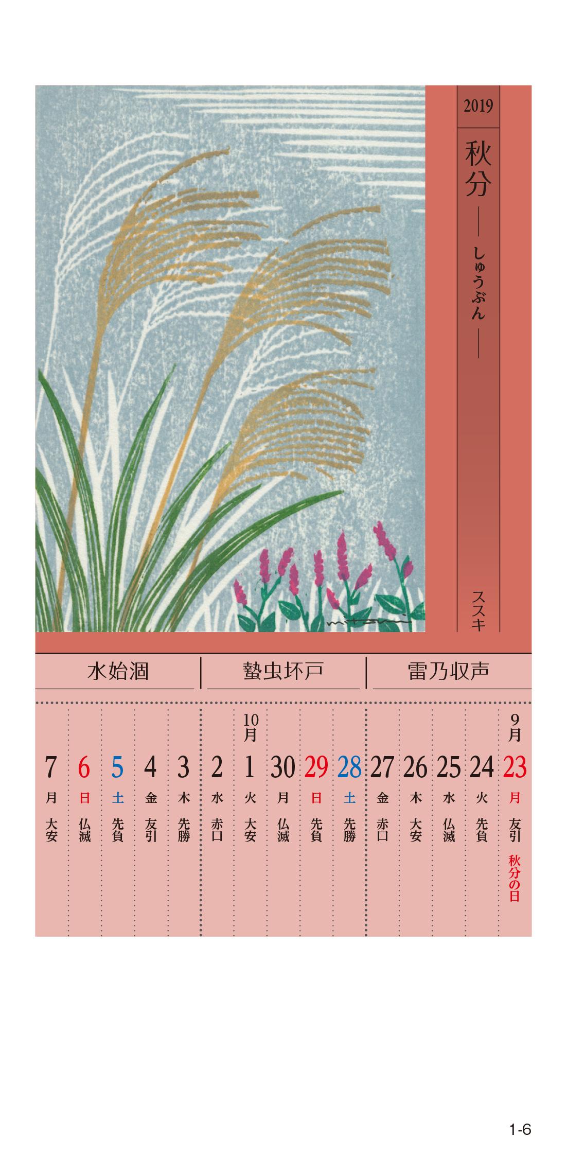 二十四節気 暦 カレンダー 2019