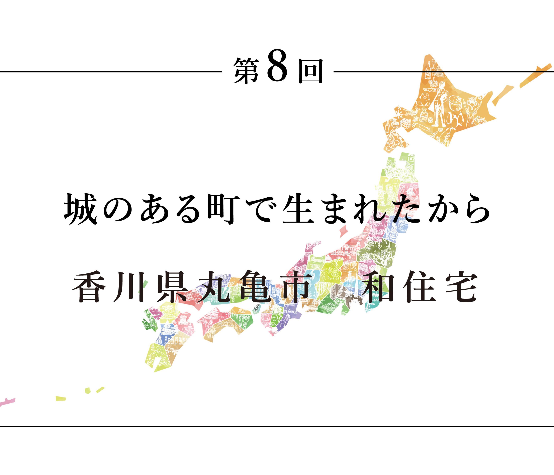 城のある町で生まれたから ちいきのたより香川県丸亀市 和住宅