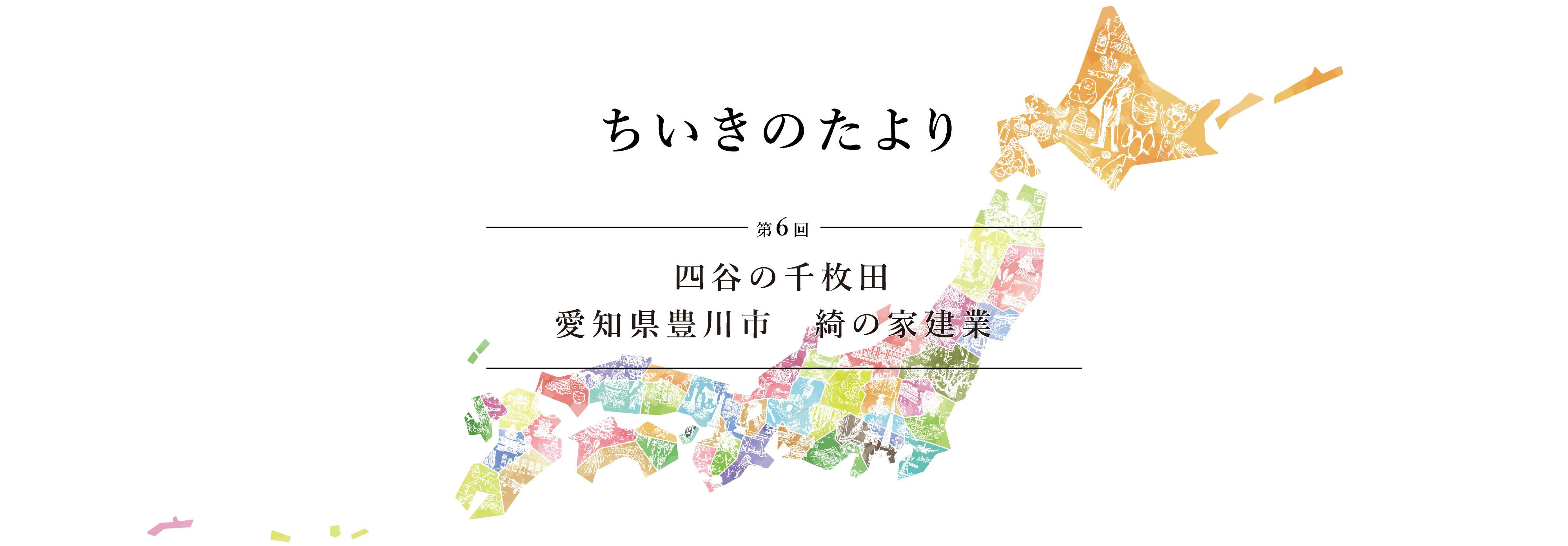 ちいきのたより四谷の千枚田 愛知県豊川市 綺の家建業
