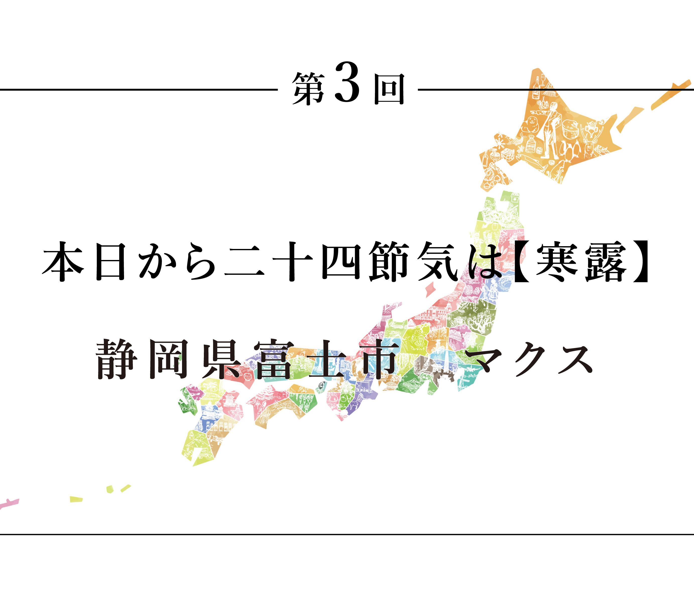 ちいきのたより本日から24節気は寒露 静岡県富士市マクス