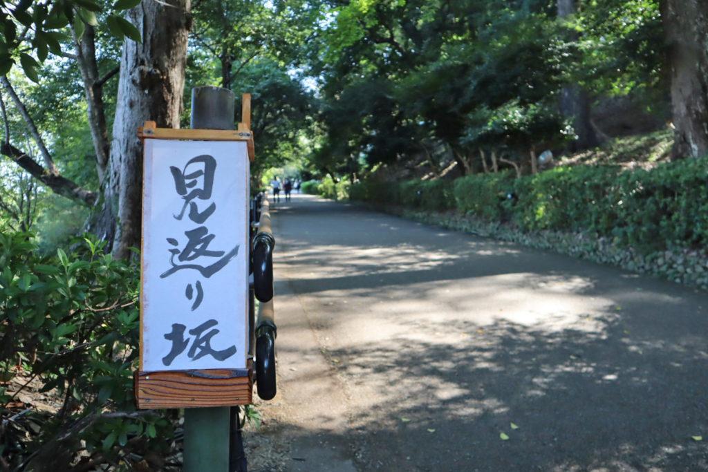 丸亀城の見返り坂