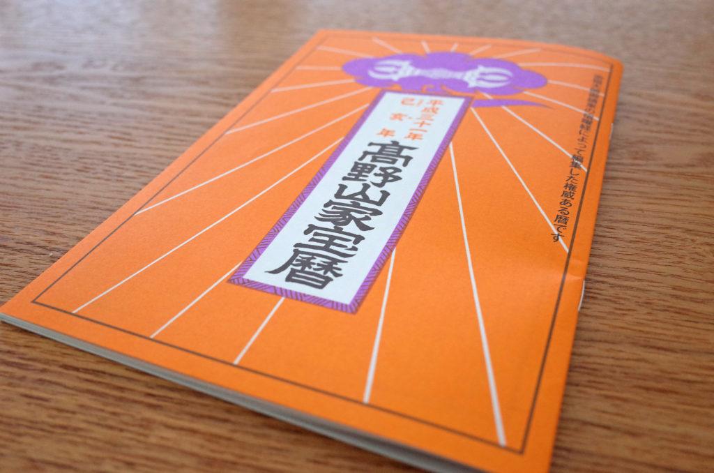 高野山家宝暦冊子