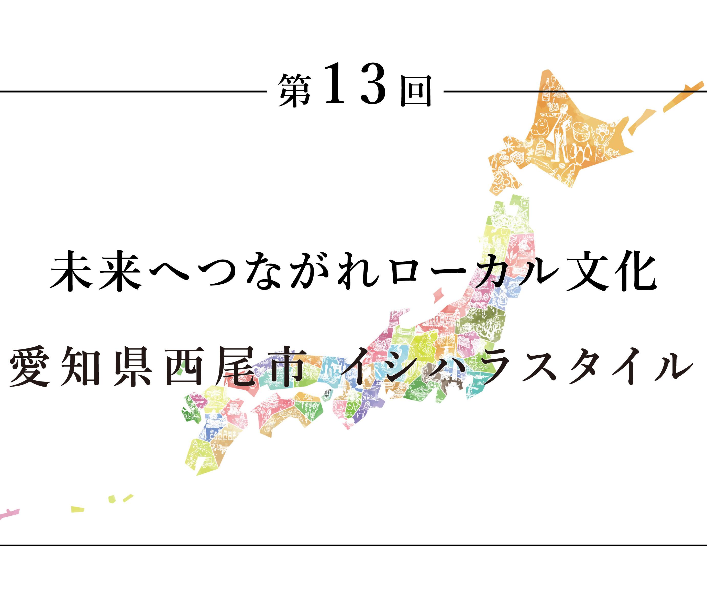 ちいきのたより第13話未来へつながれローカル文化愛知県西尾市 イシハラスタイル