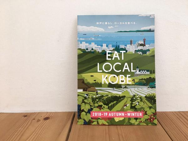 EAT LOCAL KOBE兵庫県尼崎市 いなほ工務店