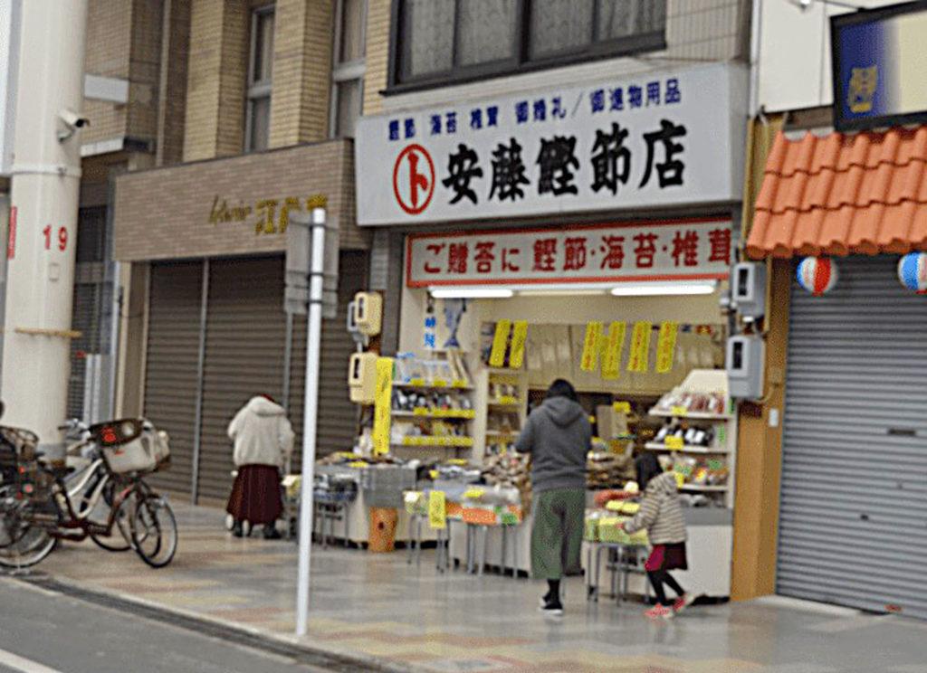 愛知県一宮市本町商店街乾物屋安藤鰹節店