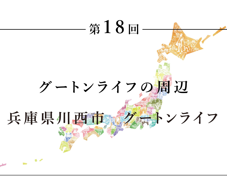 ちいきのたより第18回グートンライフの周辺兵庫県川西市 グートンライフ