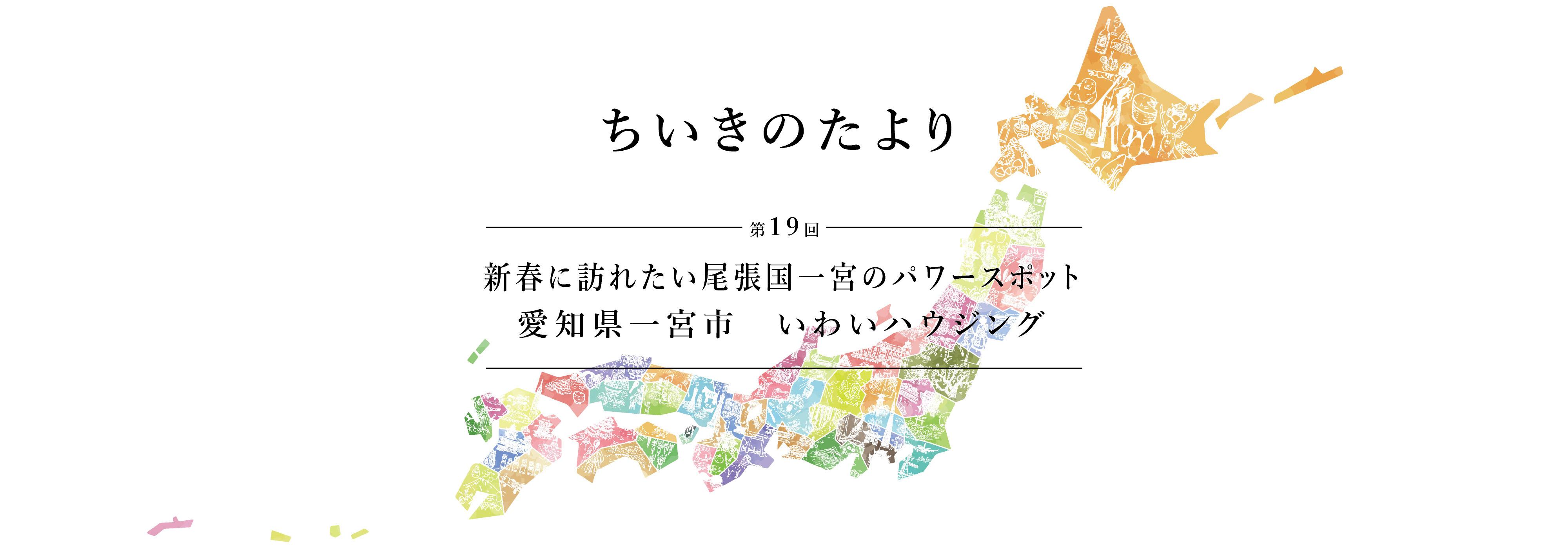ちいきのたより第19話新春に訪れたい尾張国一宮のパワースポット 愛知県一宮市 いわいハウジング