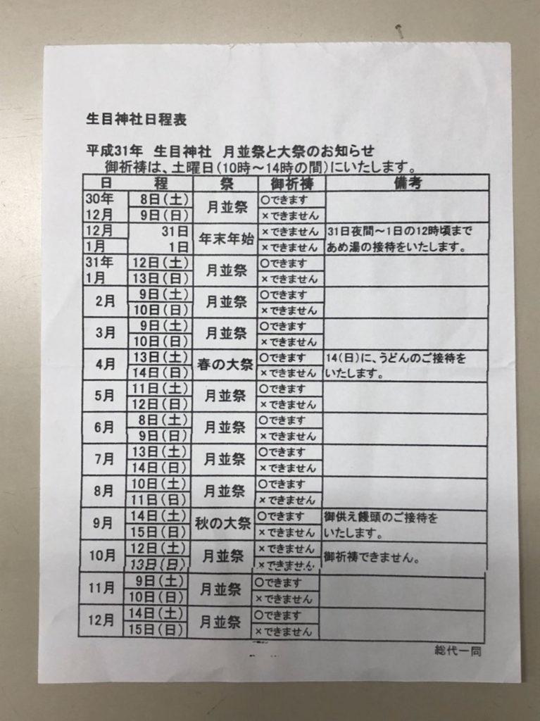香川県生目神社の平成31年日程表うどんのご接待あり