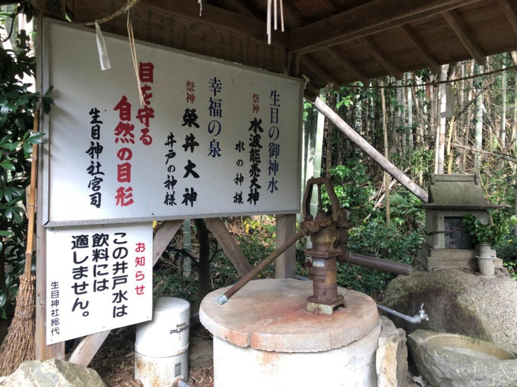 目の神様香川県三豊市の生目神社の御神水井戸