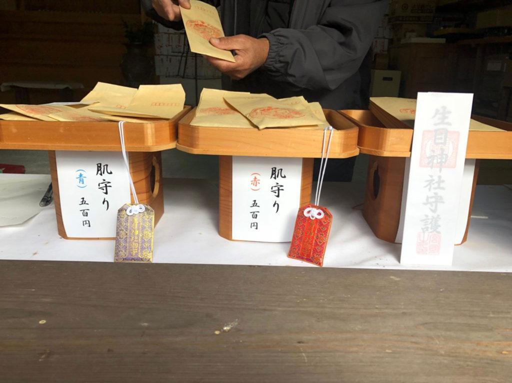 香川県三豊市の生目神社お札と肌守り5百円