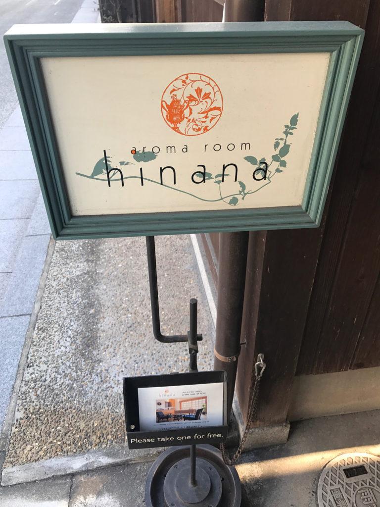倉敷アロマルームhinana