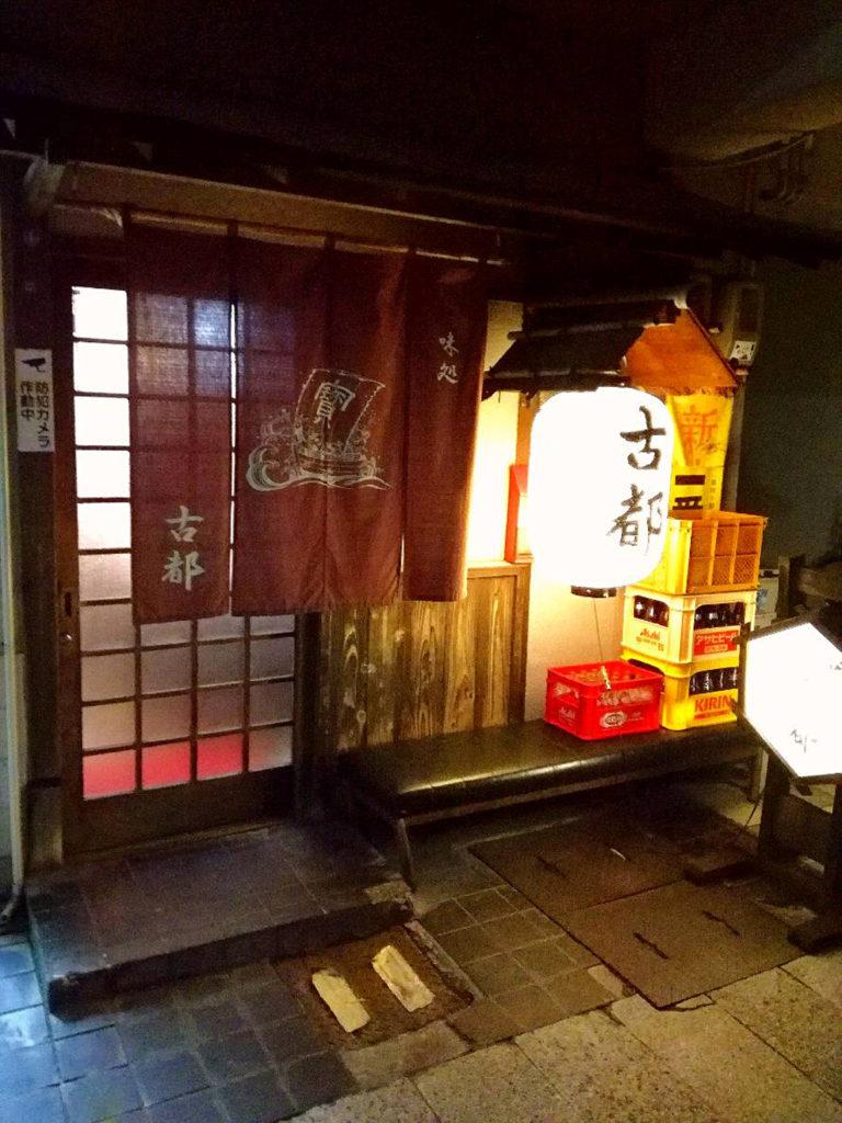 倉敷の居酒屋古都