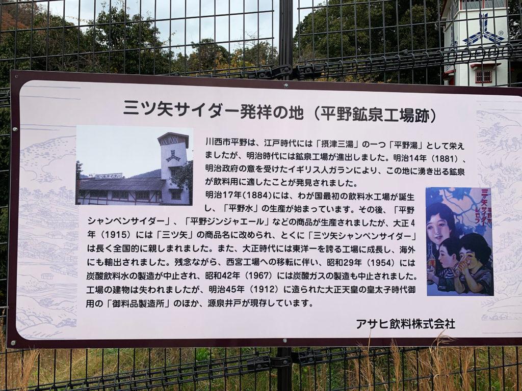 三ツ矢サイダー発祥の地(平野鉱泉工場跡)