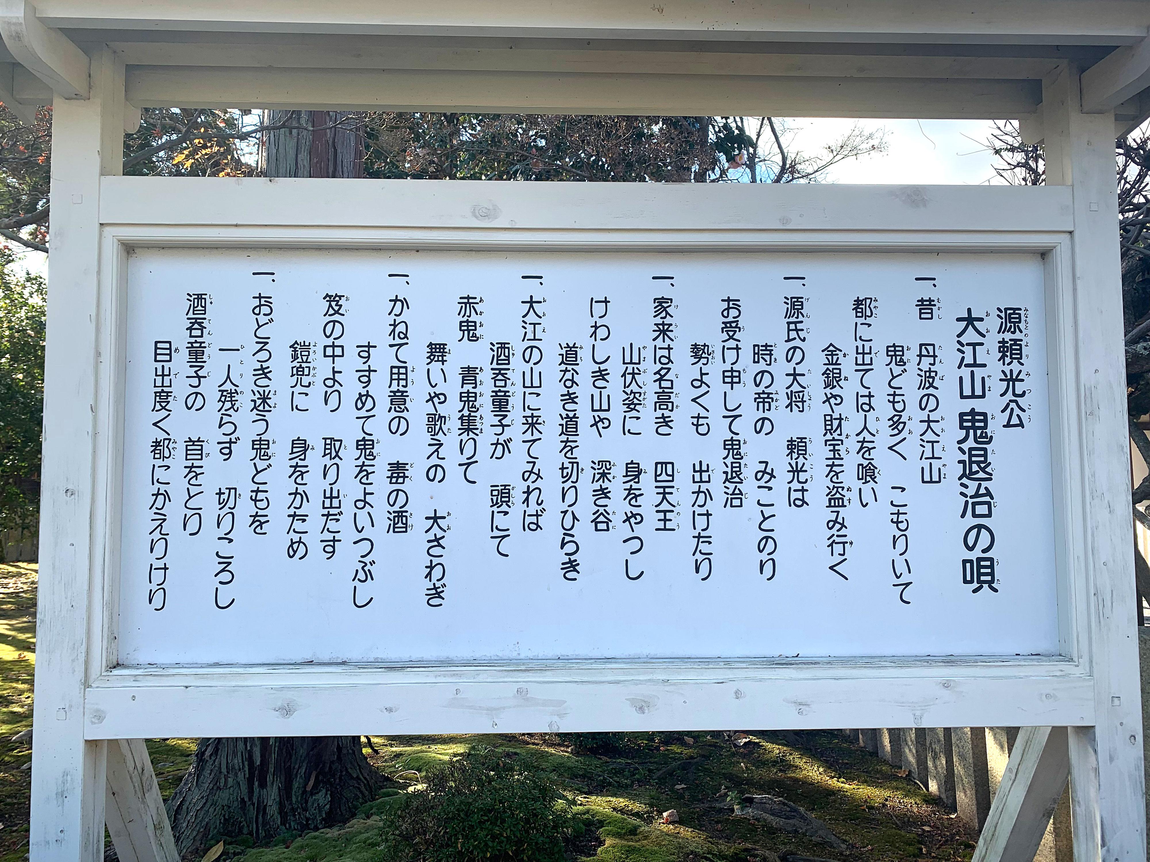 多田神社源頼光大江の山鬼退治の唄