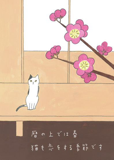 暦の上では春。猫も恋をする季節です