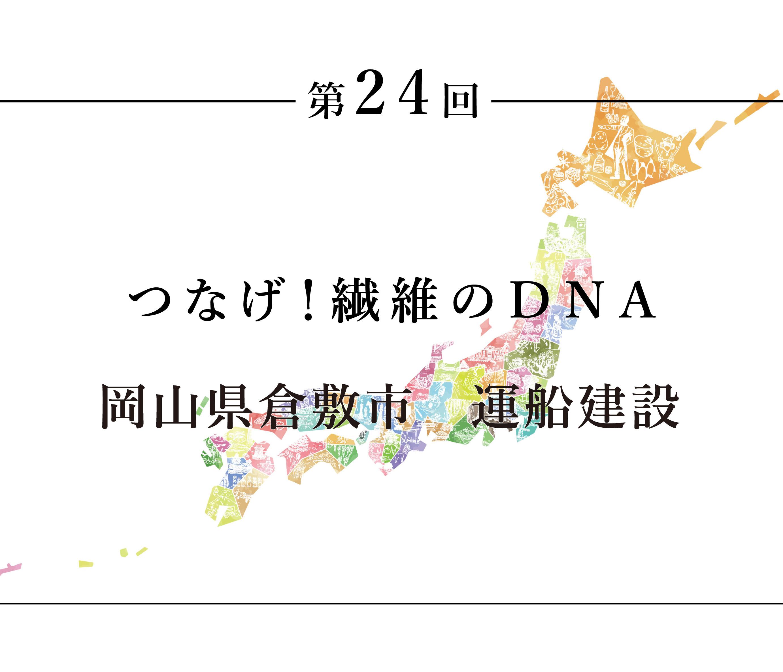 ちいきのたより第24回つなげ繊維のDNA岡山県倉敷市運船建設sm
