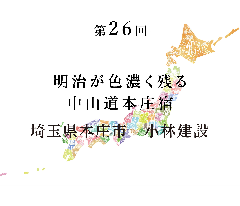 ちいきのたより第26回明治が色濃く残る中山道本庄宿埼玉県本庄市小林建設