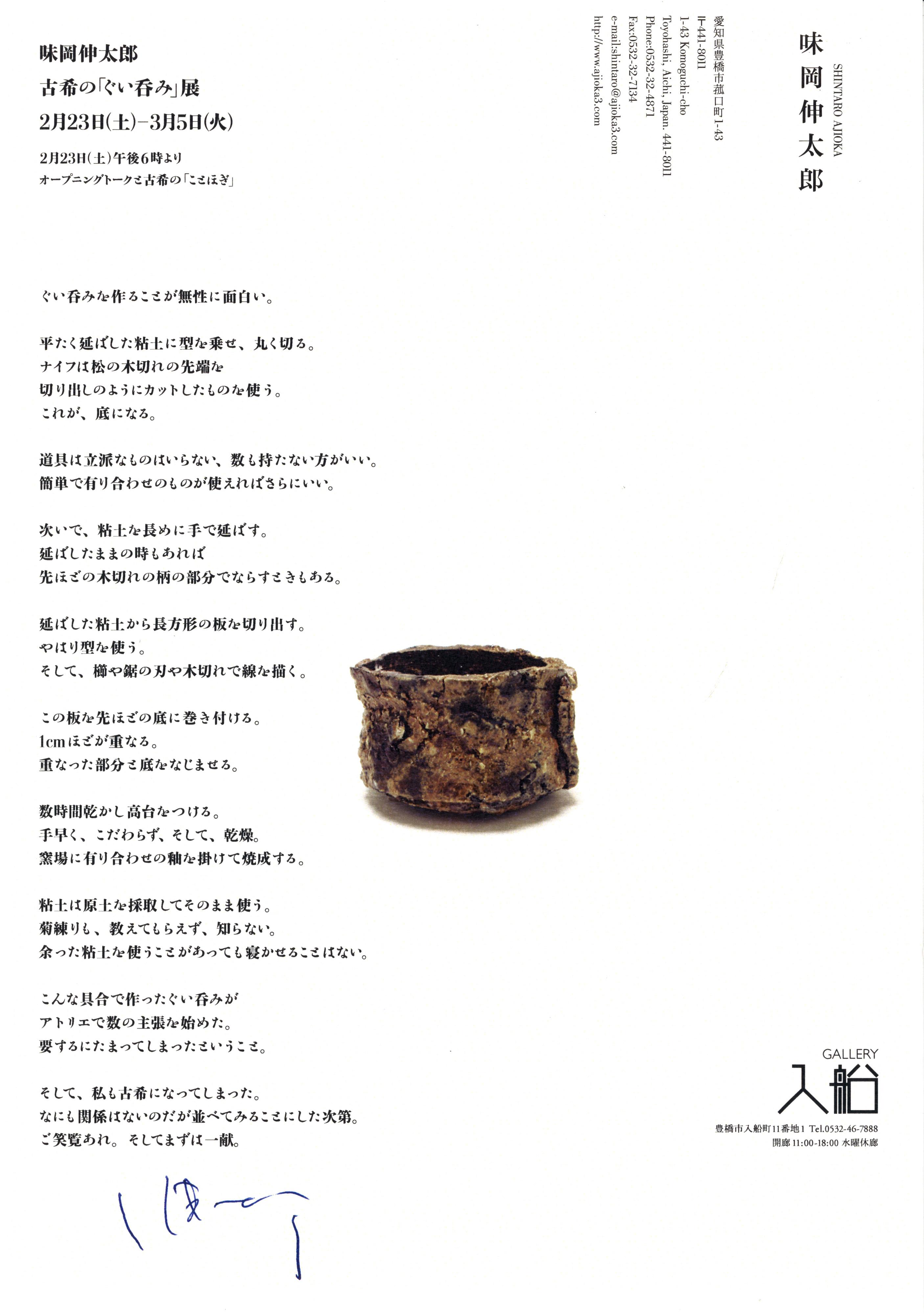 味岡伸太郎古希の「ぐい呑み」展2月23日(土曜日)〜3月5日(火曜日)
