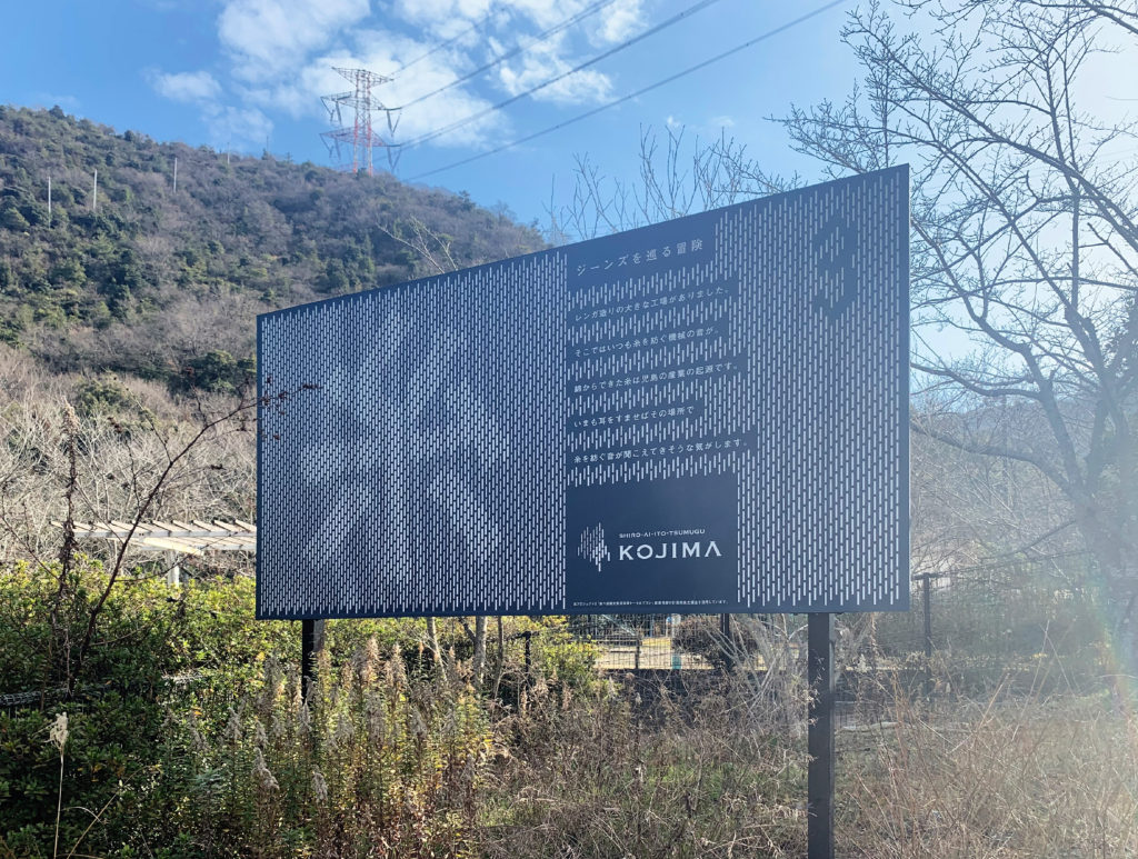 倉敷児島の糸看板
