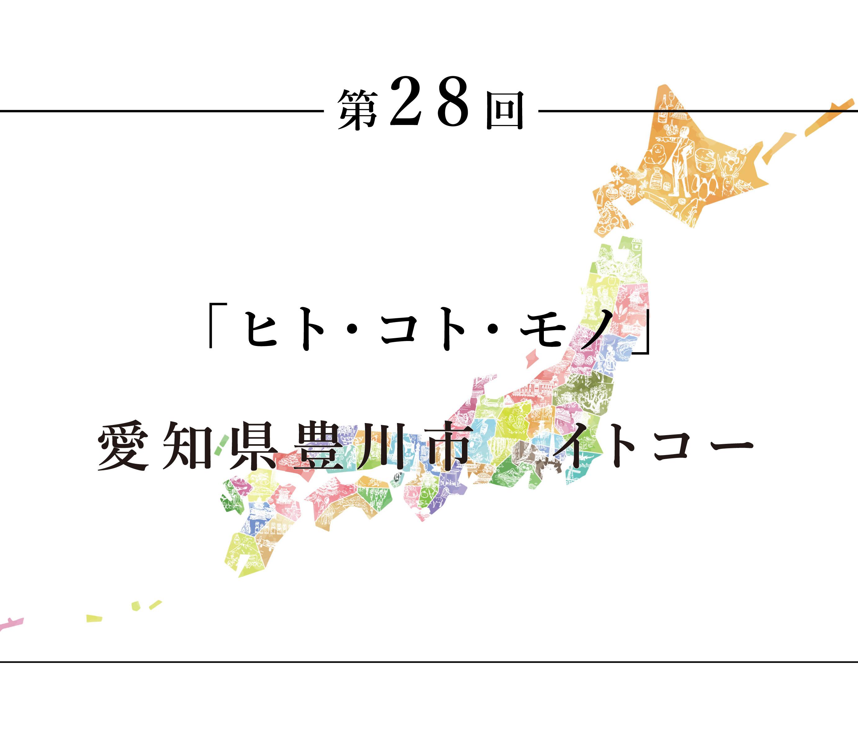 ちちいきのたより第28回ヒト・コト・モノ愛知県豊川市イトコー