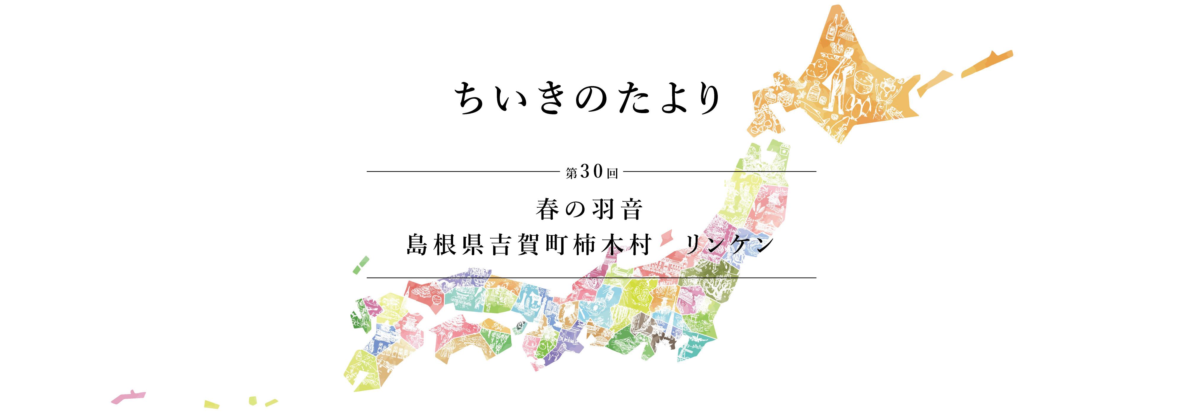 ちいきのたより第30回島根県吉賀町柿木村 リンケン春の羽音